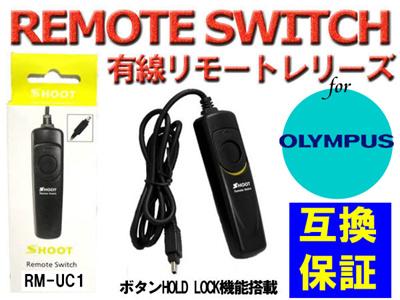 【送料無料】RM-UC1互換OLYMPUS用リモートシャッターレリーズの画像