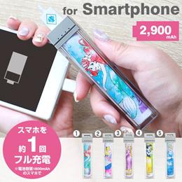 ディズニーキャラクター/コスメティック スティックバッテリー モバイル充電器2900mAh【大容量充電器 モバイルバッテリー】