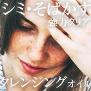 【送料無料】シミ・ソバカス強力クレンジング!アットコスメ1位獲得のクレンジングオイル/グラスドール/しみ対策/スキンケアコスメ