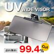 角度調節機能・垂れ下がり防止機能付き♪ UVワイドバイザー PF-682 紫外線カット サンバイザー 直射日光 簡単取り付け カー用品 メール便可能 99.4%カット