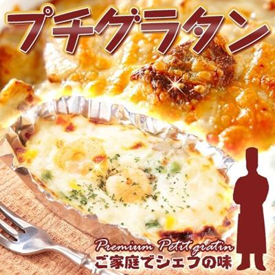 【送料無料】プチグラタン60g×10個セット★レストランやホテルでも使われているシェフの味!の画像