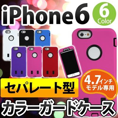 iPhone6s/6 ケースセパレート タイプ 配色 カラフル おしゃれ スタイリッシュ かっこいい ポリカーボネート シリコン ソフト 保護 アイフォン6 アイフォン IP61P-022[ゆうメール配送][送料無料]の画像