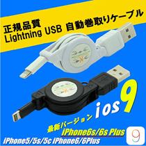 Lightning USB高品質自動巻き取りケーブル コードリール式ケーブルiPhone6 iPhone5 iPod iPad 8pin最新ios対応