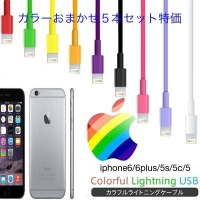 ★お得な5本セット★色お任せのため特価【送料無料】iphone6s/6s plus/5/5s/5c 1m/2m カラフルUSBケーブル /Micro USB 1m/2m 携帯ケーブルの画像