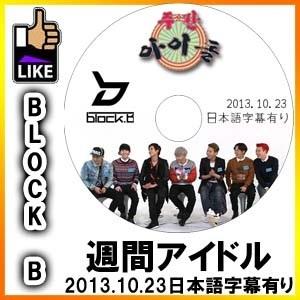 【韓流グッズ】Block B 週間アイドル[2013.10.23] Weekly Idol / ジコ(en:Zico) ジェヒョ ビボム テイル パクキョン ユグォン ピオ ◆K-POP DVD◆ ブロックビーの画像