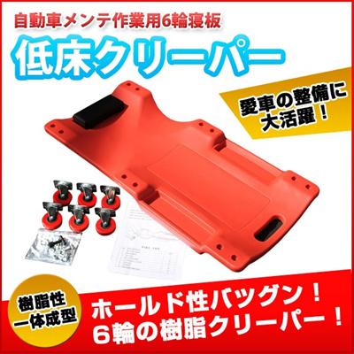 ◆人間工学◆自動車メンテ作業用6輪寝板 プラスチッククリーパー メンテナンス 寝板 軽量の画像