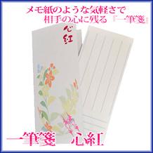 一筆箋 心紅【全40枚 罫線、ミシン目入り20枚+白紙20枚】