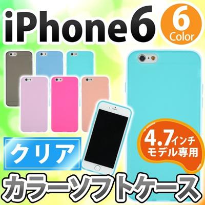 iPhone6s/6 ケースマット 配色 カラフル おしゃれ かわいい 可愛い ポリカーボネート TPU ソフト 保護 アイフォン6 アイフォン IP61S-015[ゆうメール配送][送料無料]の画像