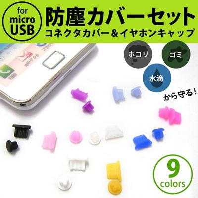 【国内配送】Android用 microUSB 防塵カバーセット(コネクタカバー&イヤホンキャップ)ゴミやホコリから守るプロテクトキャップマイクロUSB スマートフォン用 コネクタカバー イヤホンカバの画像