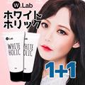 [W.Lab]★ホワイトホリック 1+1 イベント/フェイスブックスター/インスタグラムスター/オルチャン/ホン・ヨンギの化粧品/韓国芸能人/送料無料