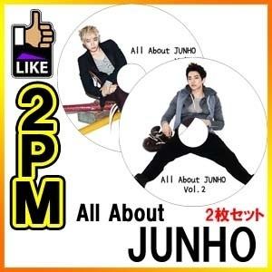 ◆K-POP DVD 韓流DVD◆ 2PM All About JUNHO ツーピーエム オールアバウトジュノ 2枚セット/ Jun.K ニックン テギョン ウヨン ジュノ チャンソンの画像