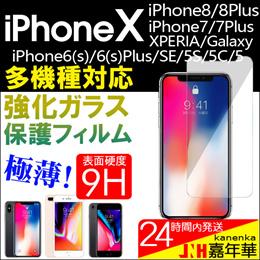 iPhone X/ 6 /6PLUS/5/5S/5C XperiaZ1/Z2/Z3/Z4/Z5  Galaxy S6液晶保護強化ガラスフィルム ガラス製 保護シート 硬度9H前面背面保護