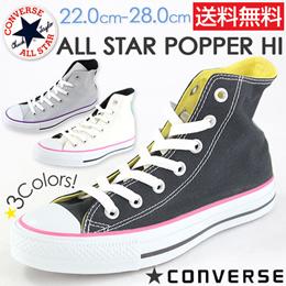 送料無料 CONVERSE ALL STAR POPPER HI レディース メンズ ハイカット スニーカー シューズ ポッパー オールスター コンバース tok