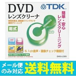 DVD-LC2G TDK クリーナー 超極細のツインブラシで確実にレンズクリーニング 乾式 [ゆうメール配送][送料無料]