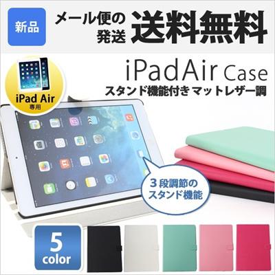 iPad Air ケース カバー レザー 調 マット つや消し case cover スタンド アイパッドエアー アイパッド エアー iPadAir Apple アップル DJ-IPAD-AIR-A014 [ゆうメール配送][送料無料]の画像