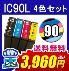 PX-B700 対応 プリンター インク EPSON エプソン IC90L 互換インクの画像