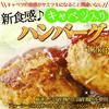 ◆レンジで簡単調理!新食感♪キャベツ入りハンバーグ 60g×20個(1.2kg)★厳選した国産原材料を使用し手ごねで仕上げました!キャベツの食感と溢れる肉汁がヤミツキになること間違いなし!【送料無料】
