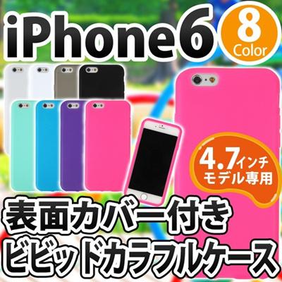 iPhone6s/6 ケースビビッド マット カラフル おしゃれ 可愛い かわいい 表面カバー付き ポリカーボネート TPU ソフト 保護 アイフォン6 アイフォン IP61S-016[ゆうメール配送][送料無料]の画像