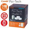 ※カートクーポンの使用でかななりやすく購入可能。コンビ(combi) 強力防臭抗菌おむつポット ポイテック×におい・クルルンポイ 共用スペアカセット3個パック