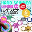 ハンドスピナー 指スピナー 光る LED搭載 ハンドスピンナー Hand spinner スピン ウィジェット フォーカス 指スピナーおもちゃ hand fidget toy スピン 三角 ストレス解
