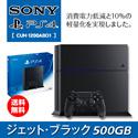 【スーパーセールクーポン使えます!~6/28まで!】SONY プレイステーション4 HDD 500GB CUH-1200AB ジェット・ブラック CUH-1200AB01 PS4 PlayStation4 プレステ4