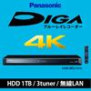パナソニック 1TB 3チューナー ブルーレイレコーダー 4Kアップコンバート対応 DIGA DMR-BRZ1010