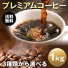 タイムセール【メール便】送料無料!プレミアムコーヒー 1kg 3種類の中からお2つお選び下さい