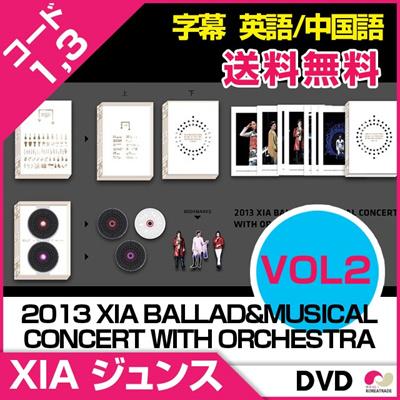 【予約2/25】【送料無料】シア ジュンス ( JYJ ) -  2013 XIA BALLAD&MUSICAL CONCERT WITH ORCHESTRA VOL.2 DVD(3 DISC) 限定版、フォトカード(約62P)+ブックマーク3章 ◆ リージョンコード  1 3 / JYJ ジュンス 【K-POP】【DVD】の画像