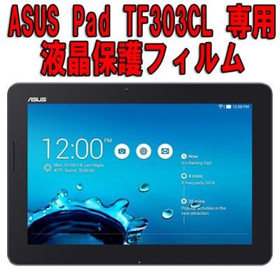 【送料無料】ASUS(エイスース・アスース) Pad TF303CL用液晶保護フィルム (スクリーンプロテクター) 反射を抑えて滑らかタッチで指紋も目立たないアンチグレア仕様の画像