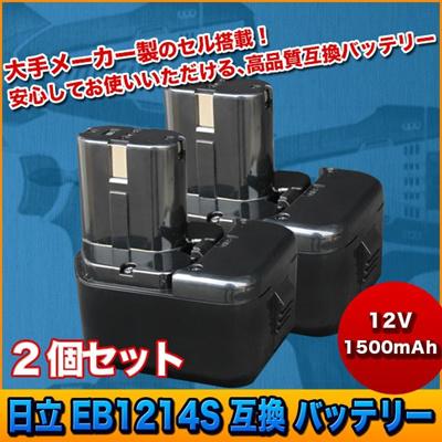 【レビュー記載で送料無料!】 日立  EB1214S 互換 バッテリー 12V 1500mAh  EB1214 DN12DY DS12DVF2 UB12DL WH12DAF 工具  電池パック HITACHI 2個セットの画像
