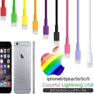 【国内発送】【高品質ホイル巻加工】iphone6s/6s plus/5/5s/5c 1m/2m/フラット/ファブリック/巻き取りリール式/Lightning カラフル USBケーブル 携帯ケーブル /iPad mini4/iPod touch/ipad air2の画像