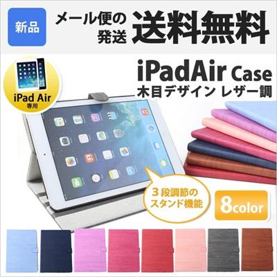 iPad Air ケース カバー レザー 調 木目 マット つや消し case cover スタンド アイパッドエアー アイパッド エアー iPadAir Apple DJ-IPAD-AIR-A015 [ゆうメール配送][送料無料]の画像