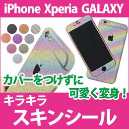 スキンシール iPhone6 iPhone6plus Xperia Z3 ギャラクシー S5 S4 S3 ノート3 カバー デコレーションシール シール キラキラ おしゃれ かわいい ER-IS[ゆうメール配送][送料無料]
