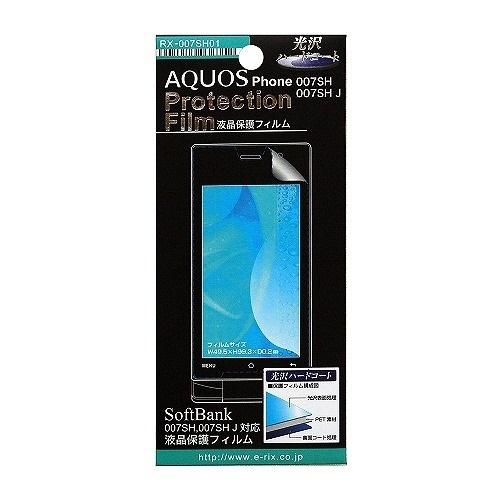 【クリックで詳細表示】007SH/SHJ用 液晶保護フィルム(ハード)(ハードコート) iPod/iPad/mobileアクセサリRX-007SH01【Luxury Brand Selection】【smtb-m】iPod