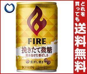 【送料無料】キリンFIRE(ファイア)挽きたて微糖155g缶×30本入※北海道・沖縄・離島は別途送料が必要。