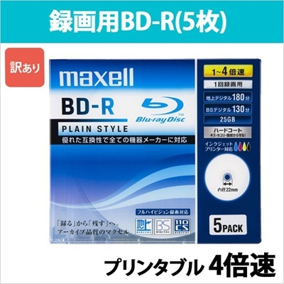 BR25VPLWPB.5S_H | 日立 マクセル 録画用BD-R 5枚 4倍速 プリンタブル ブルーレイ maxell ブルーレイ ブルーレイディスク Bluray Blu-ray Disc [宅配便配送][訳あり]の画像