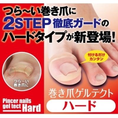 巻き爪ゲルテクトハードタイプサムリング巻き爪矯正ゲルサポーターリング巻爪ケアテープ足爪