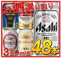 🌟クーポン使えます!選べる!アサヒ スーパードライ 350ml缶 2ケース〈48本〉洗練されたクリアな味、辛口。 うまさへの挑戦へ