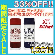 HALEIWA ハレイワ 水筒 マグボトル ロゴプリントレッド 500ml HGBMB500LR ハレイワ 水筒 ハレイワ マグボトル【即納】
