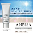 「在庫限り超特価ゲリラセール実施中‼」アネッサ 薬用 美 白エッセンスフェイシャルUV 40g SPF50+・PA++++  日やけ止め用美容液(顔用)  顔用 しっとりジェル 薬用美 白&保湿 顔用