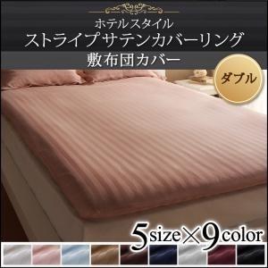 9色から選べるホテルスタイルストライプサテンカバーリング【敷布団カバー単品】ダブルサイレントブラック