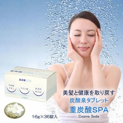 肌にツヤ・髪にハリを与える炭酸泉タブレットartclimbカルボ泉I重炭酸SPA36錠入り