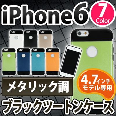 iPhone6s/6 ケースメタリック ツートン ブラック カラフル おしゃれ スタイリッシュ かっこいい ポリカーボネート TPU ソフト 保護 アイフォン6 アイフォン IP61S-019[ゆうメール配送][送料無料]の画像