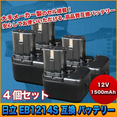 【レビュー記載で送料無料!】 日立  EB1214S 互換 バッテリー 12V 1500mAh  EB1214 DN12DY DS12DVF2 UB12DL WH12DAF 工具  電池パック HITACHI 4個セットの画像