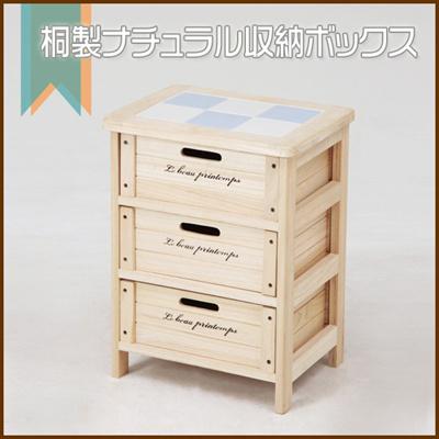 送料無料 木製3段ボックス 収納ボックス 収納ケース 引き出しタイプ チェスト 整理ボックス キッチン収納 お部屋に合いやすい落ち着いたナチュラル収納ケース m091183の画像