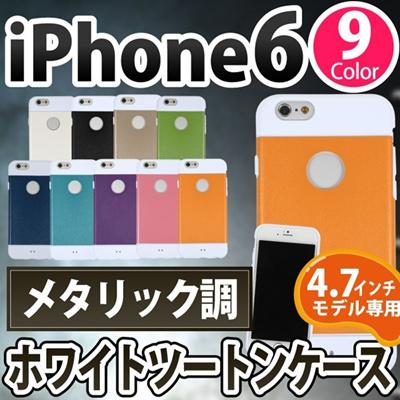 iPhone6s/6 ケースメタリック ツートン ホワイト カラフル おしゃれ スタイリッシュ かっこいい ポリカーボネート TPU ソフト 保護 アイフォン6 アイフォン IP61S-020[ゆうメール配送][送料無料]の画像