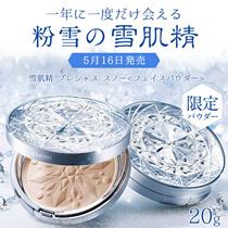 コーセー 雪肌精  プレシャス スノー <限定品>  5月16日発売~雪の透明感が、あなたの肌に舞い降りる~
