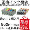 【リニューアル】互換インク福袋 最大12個入り EPSON CANON BROTHER IC6CL32 IC4CL46 IC6CL50 IC4CL62 IC4CL69 IC6CL70 IC6CL80L BCI-7e+9 BCI-321+320 BCI-326+325 BCI-351+350 LC11-4PK LC12-4PK LC111-4PK LC113-4PK HP178XL