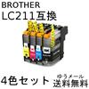 【新製品】ブラザー互換インク LC211-4PK(4色セット) LC211BK LC211C LC211M LC211Y DCP-J963N DCP-J962N DCP-J762N DCP-J562N MFC-J880N MFC-J990DN/DWN MFC-J900DN/DWN MFC-J830DN/DWN MFC-J730DN/DWN対応