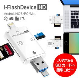【多数のメディアで紹介☆今話題のFlash Device HD】i-FlashDrive HD カードリーダー usb メモリ 外付け iPhone Android インターネット不要